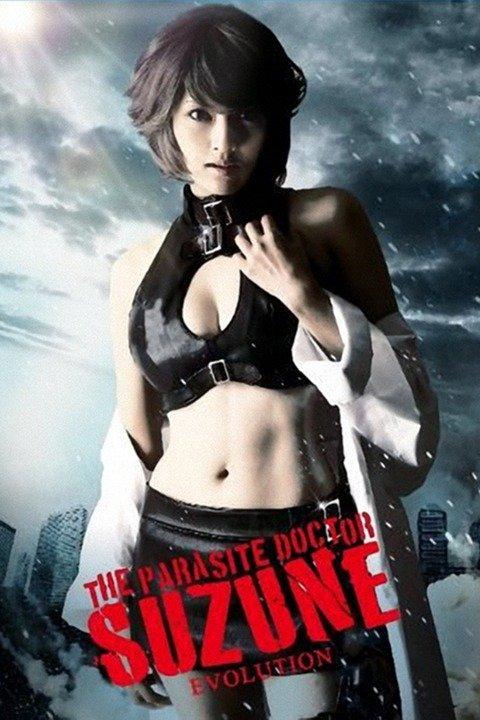 Kisei ji Suzune: Evolution (The Parasite Doctor Suzune: Evolution)