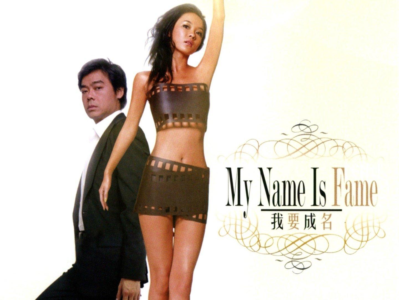My Name Is Fame (Ngor yiu sing ming)