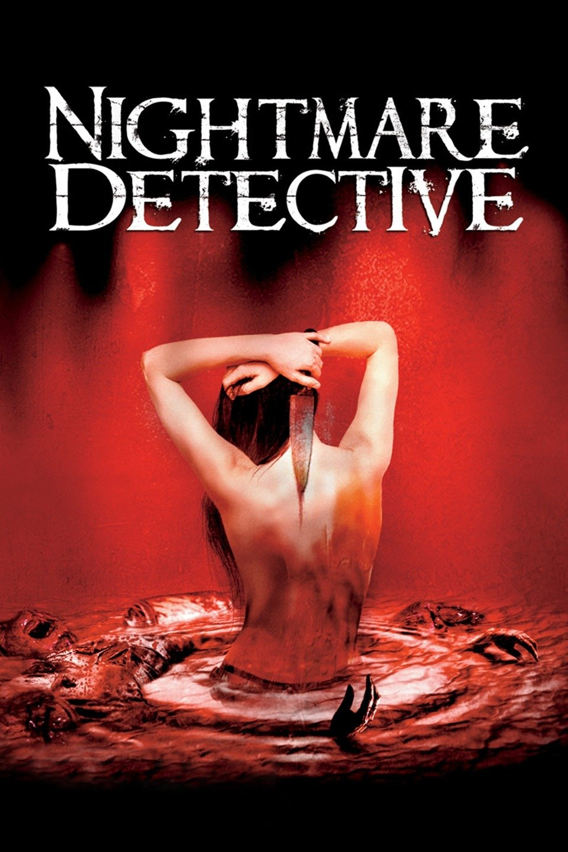 Akumu tantei (Nightmare Detective)