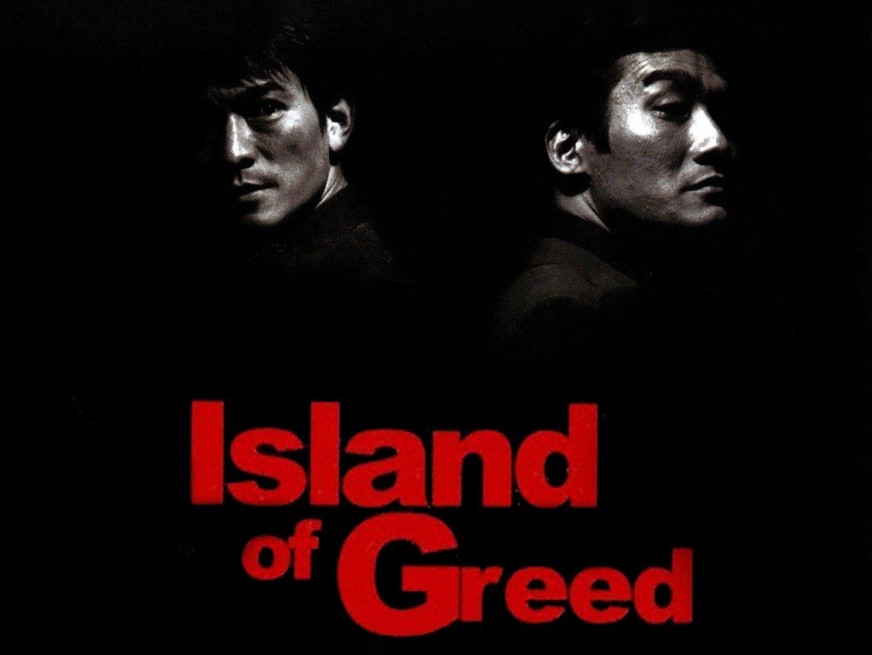 Island of Greed (Hak Gam)